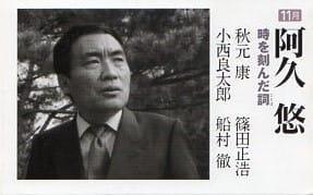 小西良太郎
