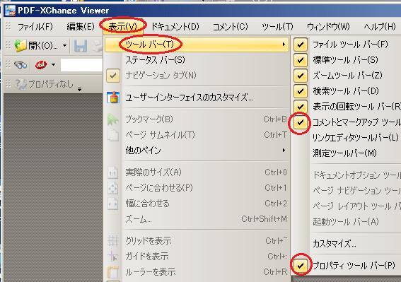 pdf xchange 文字 大きさ