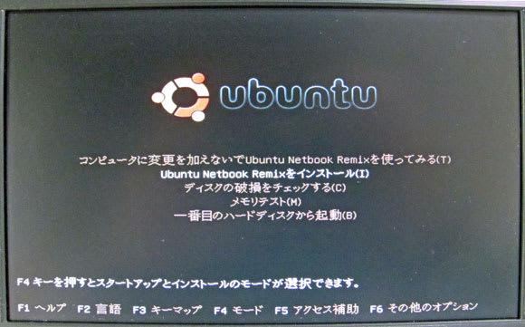 Ubuntu 9.10 NRインストールの初期画面(日本語)