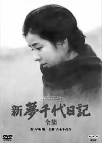 夢千代日記と中国残留孤児 - 徒然なか話