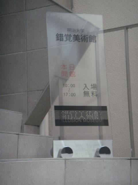 友達と御茶ノ水にある錯覚美術館に行ってきました。沢山紹介するものがありま... 縦断勾配錯視(錯