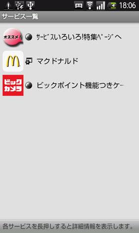 おサイフケータイのサービス一覧にAndroid版マクドナルド公式アプリの名前が表示された