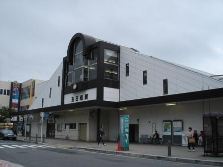 JR西日本 五日市駅 - 一日一駅