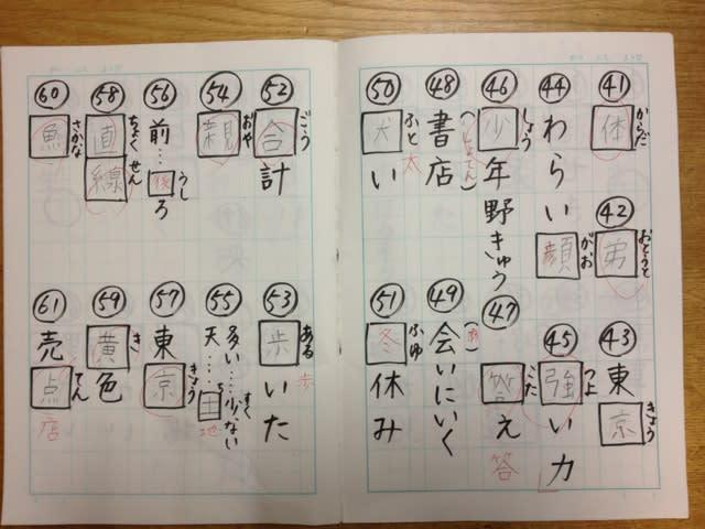 漢字 3年生で習う漢字 : また解けなかった字だけを ...