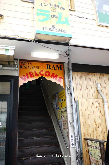 ラム (RAM) - 水戸/インド料理 [食べログ]