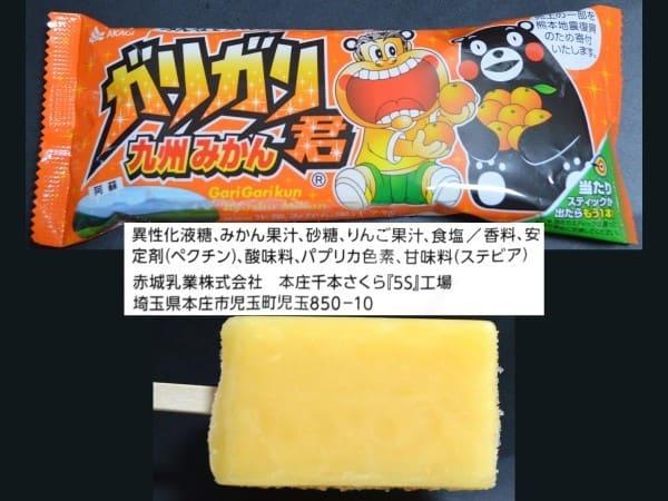 赤城乳業(株)、『ガリガリ君(九州みかん)』