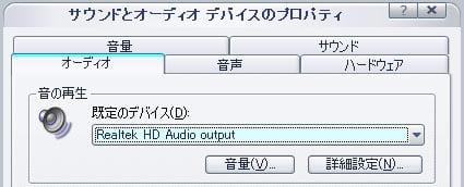 サウンドとオーディオのプロパティ.jpg