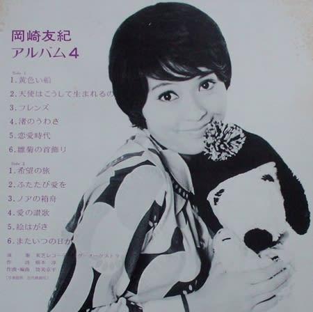 岡崎友紀の画像 p1_5