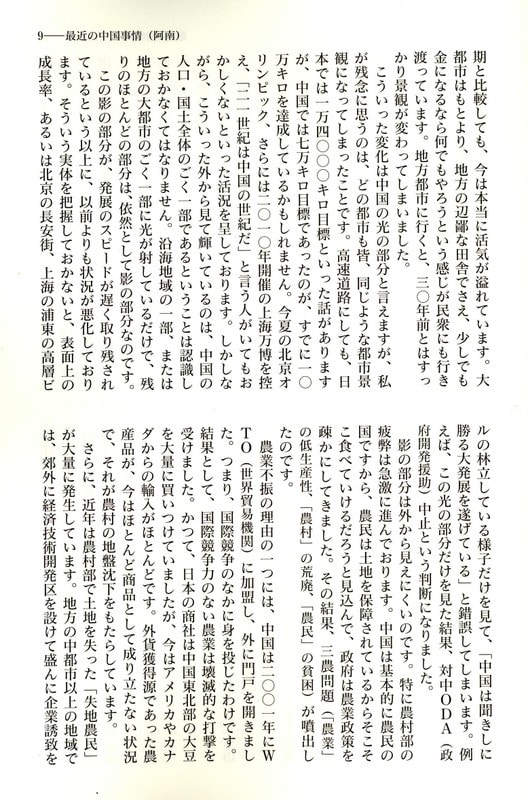 Scan100372