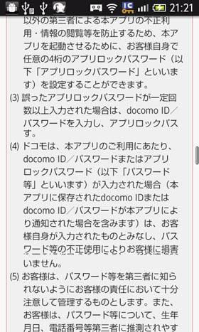 まだまだ続く「Mydocomoアプリご利用規約」