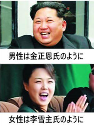 北朝鮮、ヘアスタイル強要