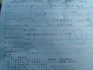所有権留保の解除手続き - ZZR1400に乗る原坊の日記。