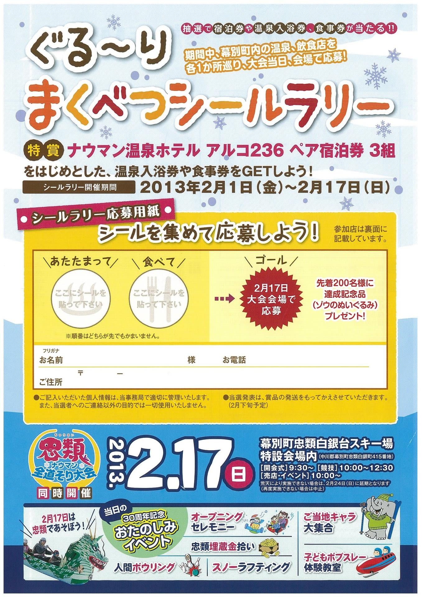 """☆★舉行""""guru~rimakubetsu封條拉力賽""""(2/1-2/17)。☆★"""
