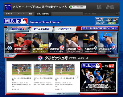 MLB Global12's channel