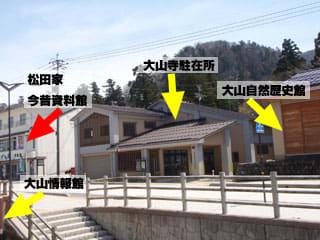 OPENのきっかけは大山寺の滞在時間を長くしたいとか&大山讃歌と言うと分かる人には分かるらしい。