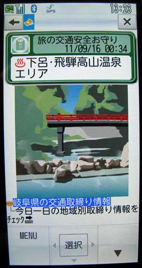 下呂・飛騨高山温泉エリアの「旅の交通安全お守り」