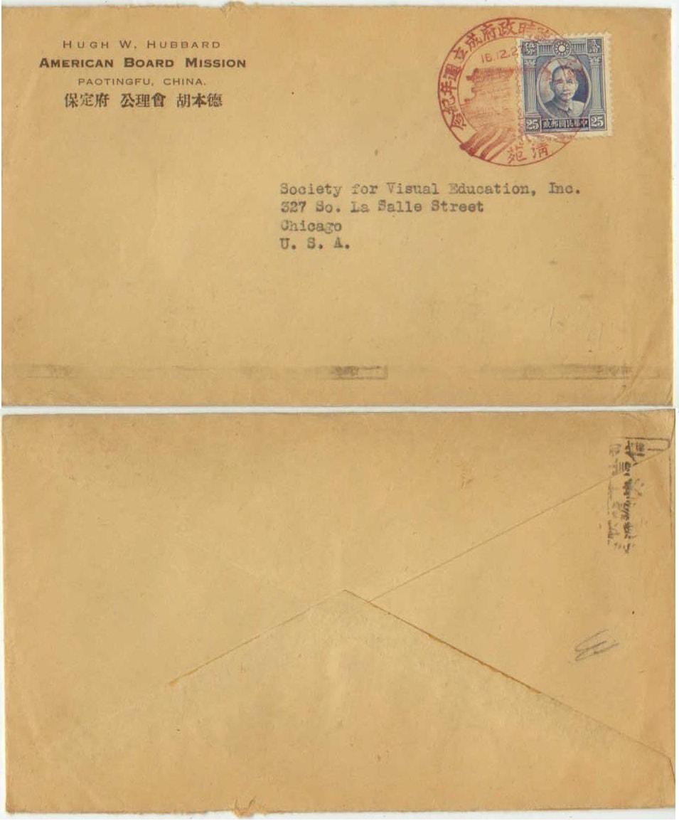 中華民国臨時政府 (北京) - Provisional Government of the Republic of China (1937–40)Forgot Password