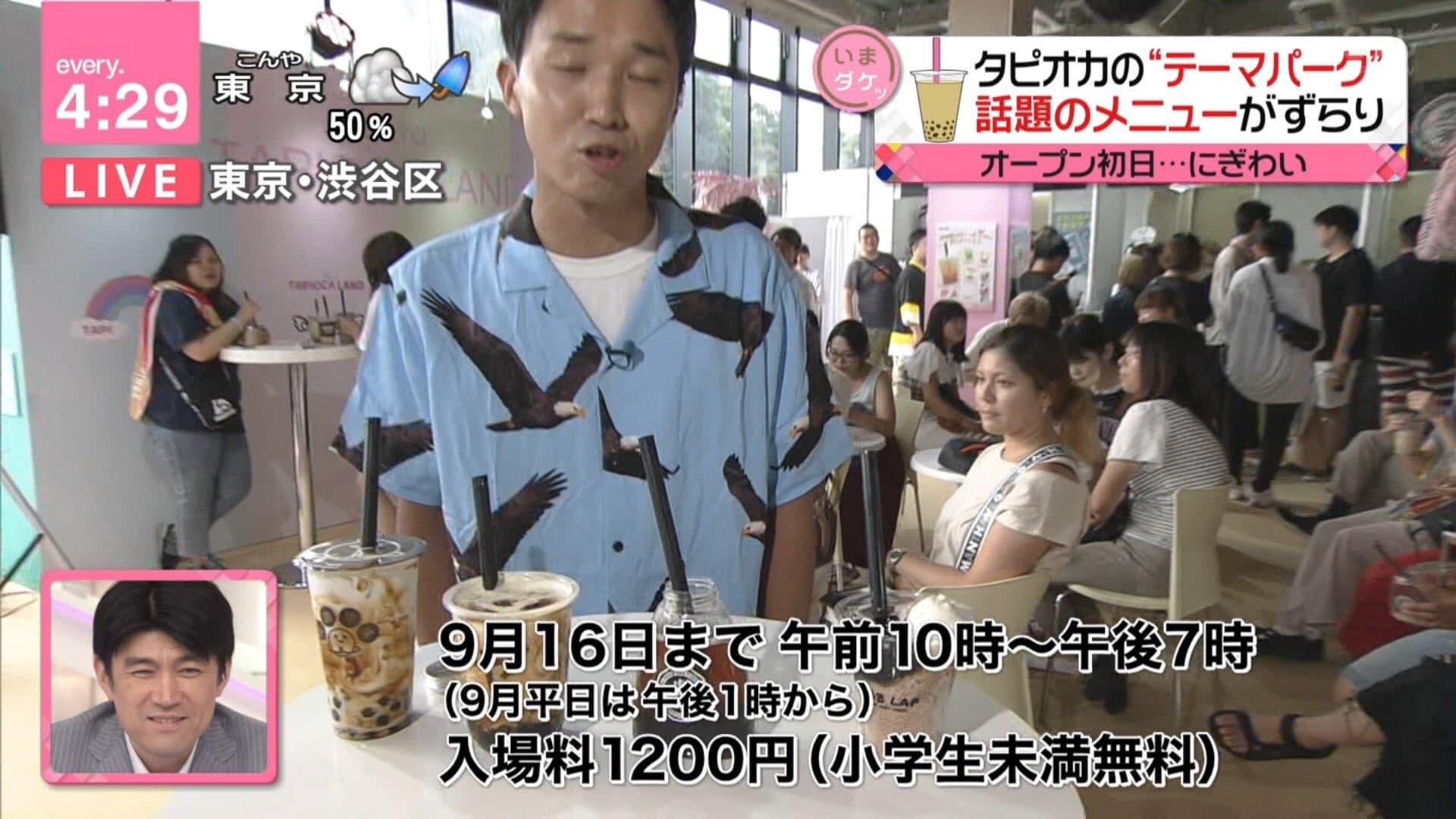 【画像】本日オープンしたタピオカランド、ゴミすぎて炎上 入場料1200円、出店は4店舗、トイレが無いのに再入場禁止
