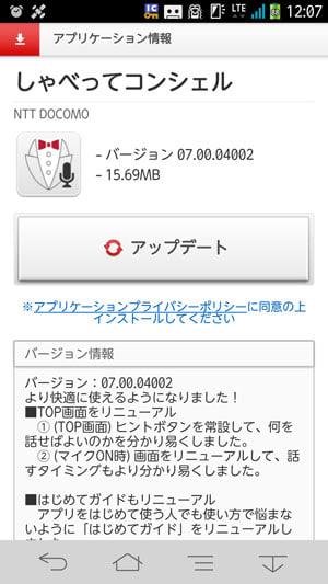 しゃべってコンシェルアプリがバージョン07.00.04002にアップデート