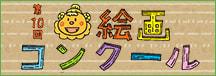 第11回 絵画コンクール!作品募集中!