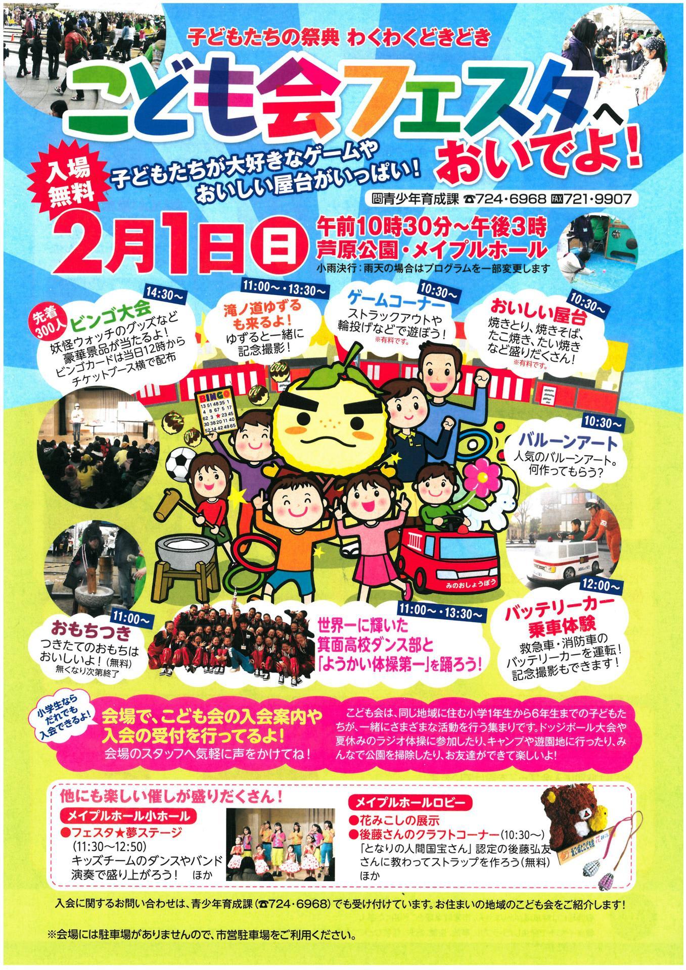 【告知】2月1日(日曜日)子どもたちの祭典「こども会フェスタ」へおいでよ!!