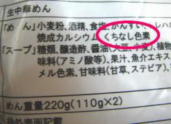 090322kuchinashi3