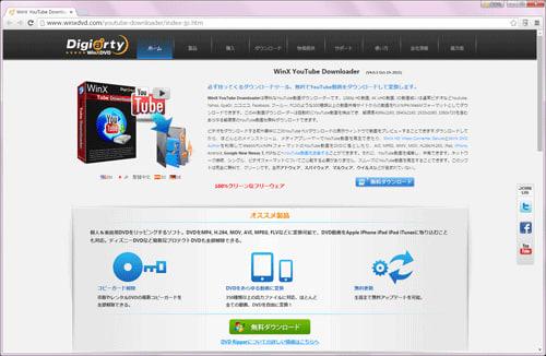 無料動画ダウンロードソフト「WinX YouTube Downloader」日本語版登場