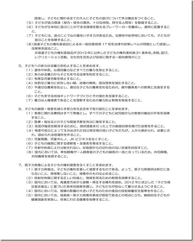 市民サミット提言書確定版0524_PAGE0001