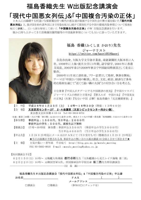 【講演案内】福島香織先生W出版記念講演会「現代中国悪女列伝」&「中国複合汚染の正体」 -