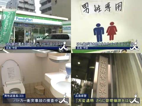 県警巡査長がトイレに拳銃忘れる 広島のコンビニ(47NEWS-共同通信)... コンビニのトイレ