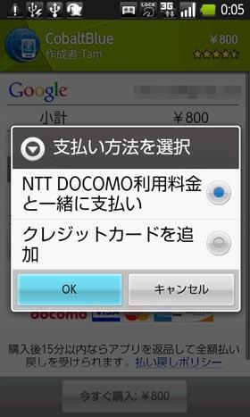 支払い方法は「NTT DOCOMO利用料金と一緒に支払い」を選択