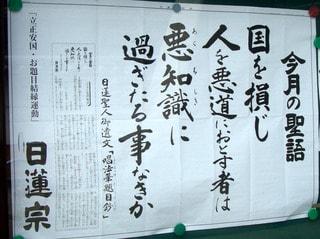 通安寺の伝道掲示板