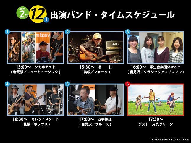 Eki2011_schedule1_img03