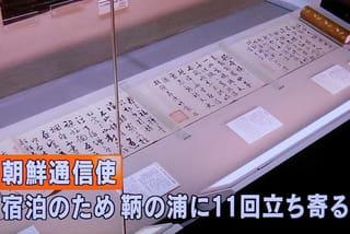世界記憶遺産登録B