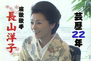 演歌歌手の長山洋子さんでした。 そして芸能界のオキテをクイズ形式で出題... キュートに芸能界の