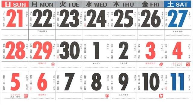 今年もカレンダー配布の季節がやってまいりました。 - 自転車操業日記 ( 春日部 不動産屋 )
