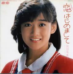 岡田有希子 「-Dreaming Girl-恋 ...