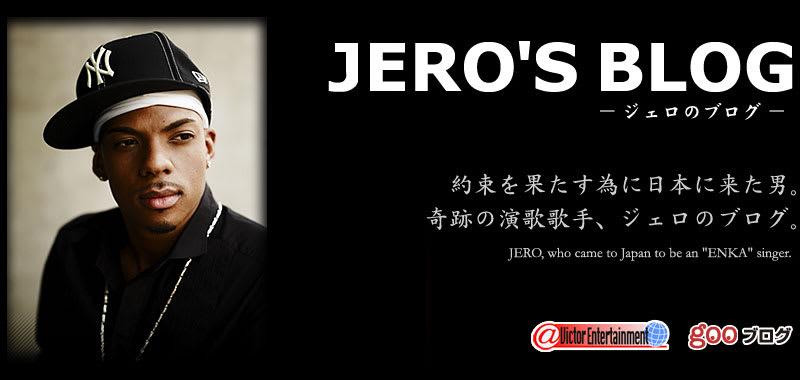 ジェロのブログ