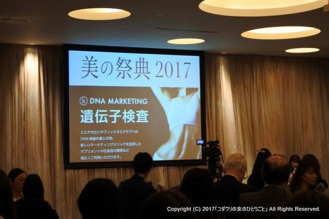 美容の女性専門家100名が集まる 『美の祭典2017』@銀座ICONIC
