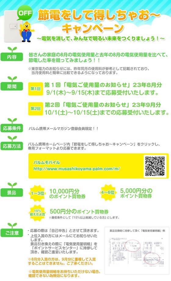 武蔵小山商店街節電をして得しちゃおうキャンペーン