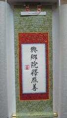 481- 『西本願寺で院号を頂く』 - 独楽の旅