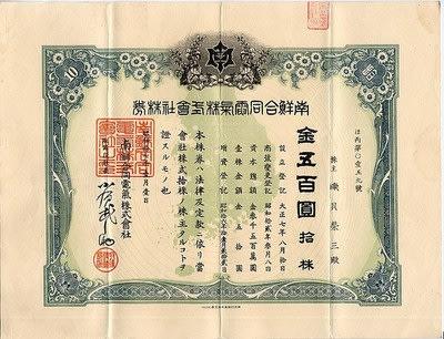 南鮮合同電気の検索で、祖父の写真に初めて出会った - 雑感日記