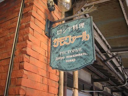 浜松 ロシア料理 サモワール - とんちーの食いしん …