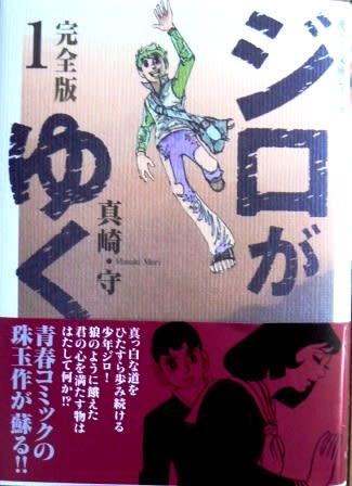 文庫本「ジロがゆく」真崎・守 ...