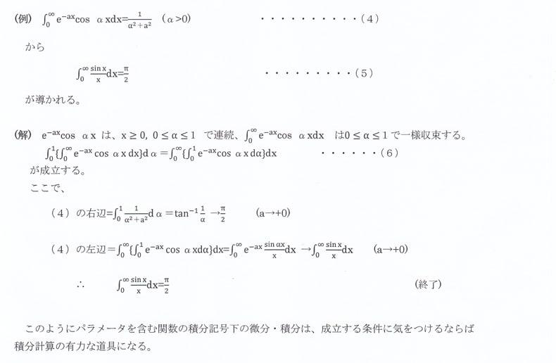 微分・積分の話題から2 ~パラメ...