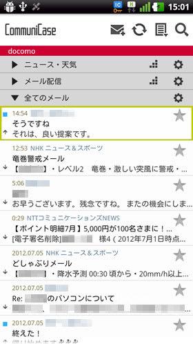 メール一覧のシンプル表示画面