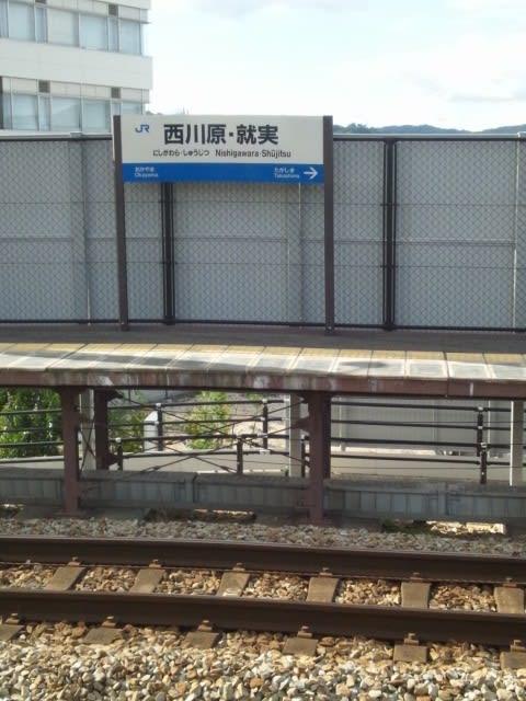 南口駅舎が整備されている JR西...