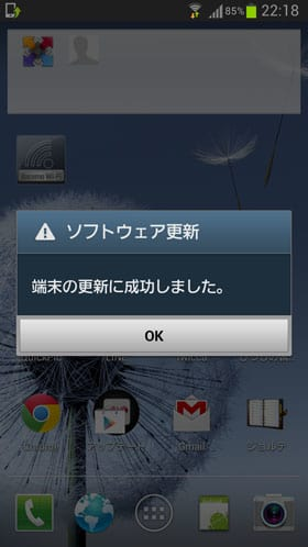 Android4.1へのソフトウェア更新に成功