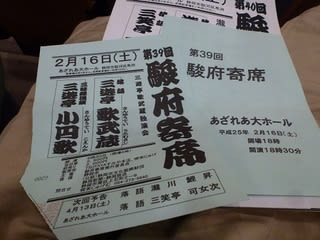 三遊亭歌武蔵の画像 p1_6