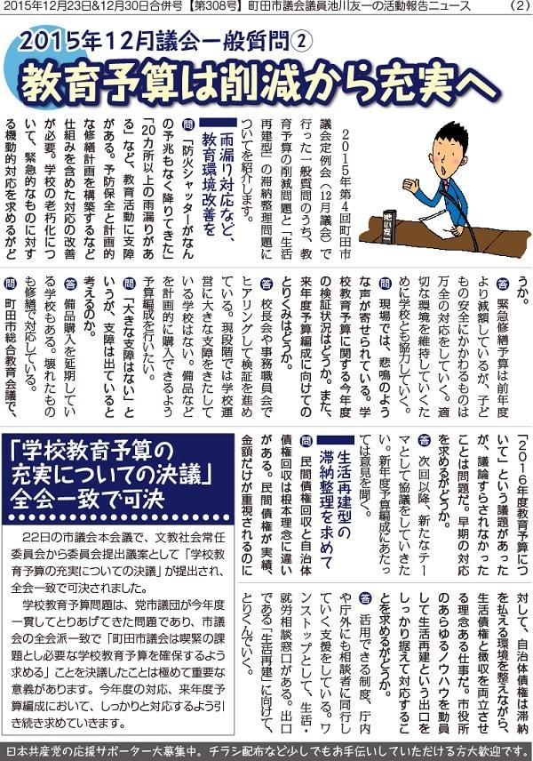 日本共産党都議会議員(町田市選出)池川友一「市民とつくる都政への架け橋」